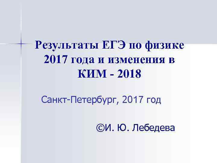 Результаты ЕГЭ по физике 2017 года и изменения в КИМ - 2018 Санкт-Петербург, 2017