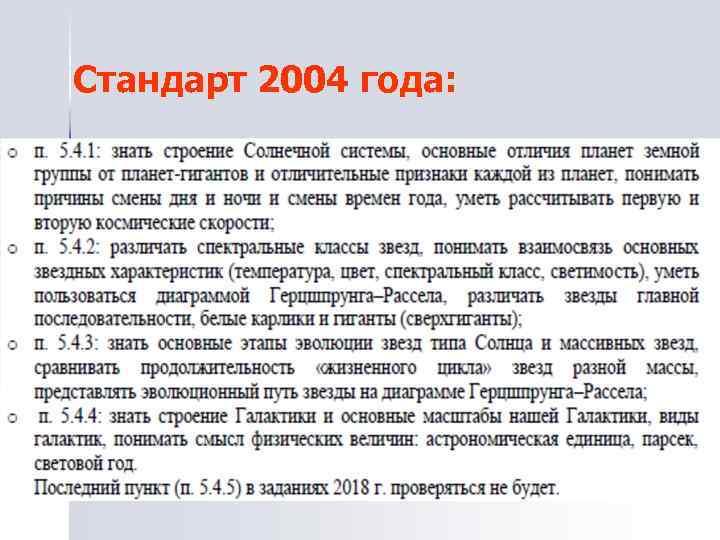 Стандарт 2004 года: