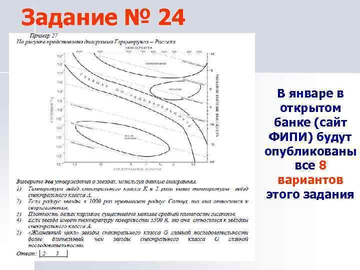 Задание № 24 В январе в открытом банке (сайт ФИПИ) будут опубликованы все 8