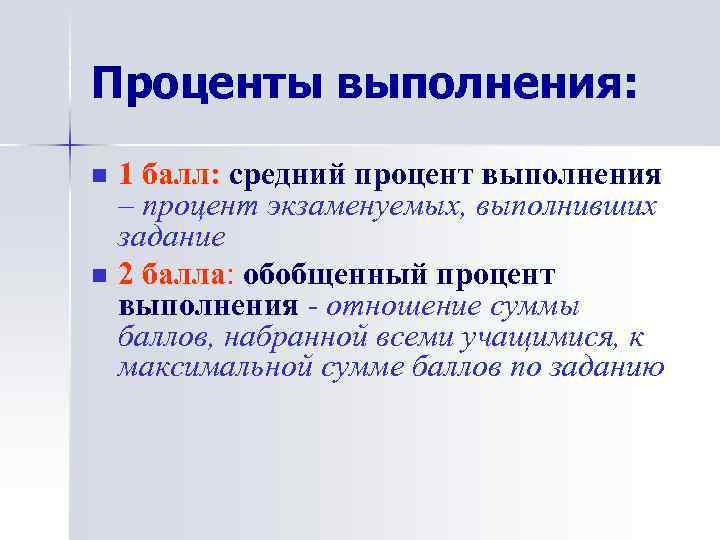 Проценты выполнения: n n 1 балл: средний процент выполнения – процент экзаменуемых, выполнивших задание