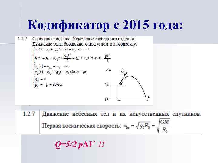 Кодификатор с 2015 года: Q=5/2 pΔV !!