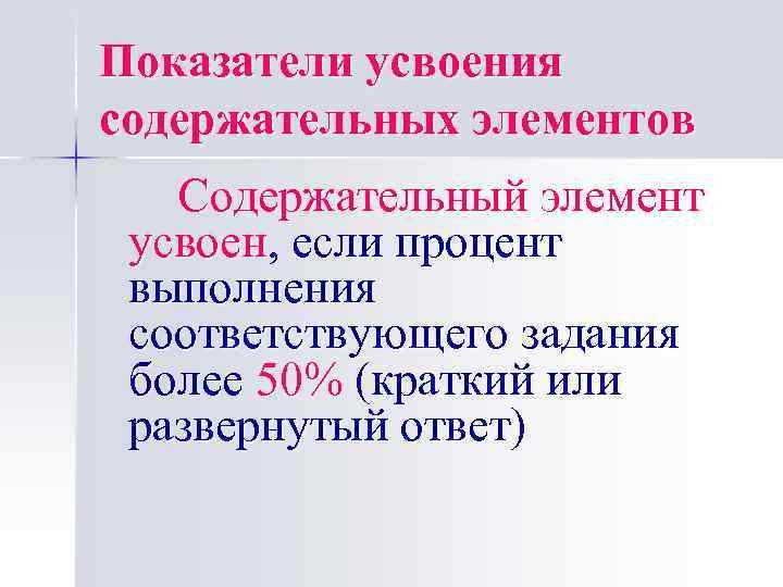 Показатели усвоения содержательных элементов Содержательный элемент усвоен, если процент выполнения соответствующего задания более 50%