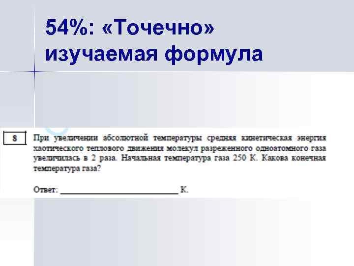 54%: «Точечно» изучаемая формула