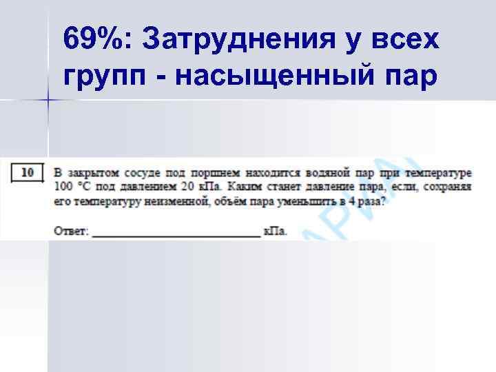 69%: Затруднения у всех групп - насыщенный пар