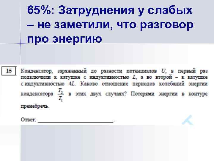 65%: Затруднения у слабых – не заметили, что разговор про энергию