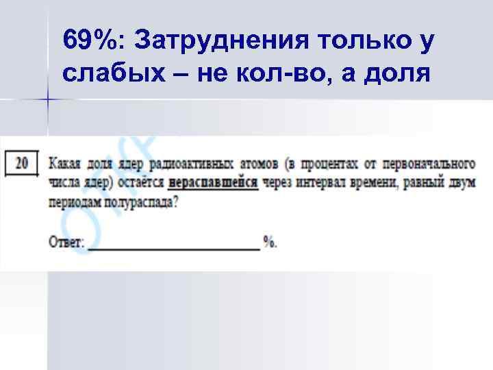 69%: Затруднения только у слабых – не кол-во, а доля