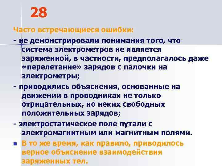 28 Часто встречающиеся ошибки: - не демонстрировали понимания того, что система электрометров не является
