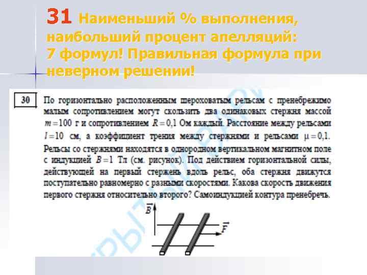 31 Наименьший % выполнения, наибольший процент апелляций: 7 формул! Правильная формула при неверном решении!