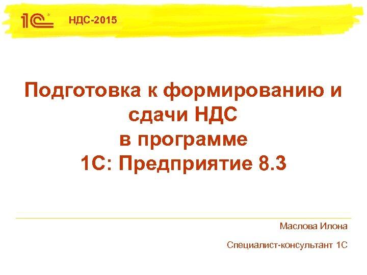 НДС-2015 Подготовка к формированию и сдачи НДС в программе 1 С: Предприятие 8. 3