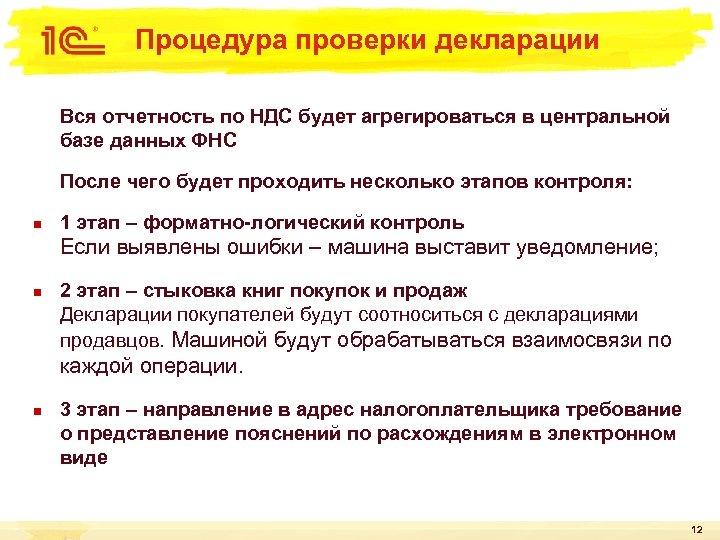 Процедура проверки декларации Вся отчетность по НДС будет агрегироваться в центральной базе данных ФНС