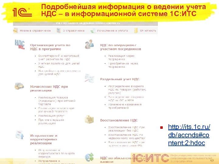 Подробнейшая информация о ведении учета НДС – в информационной системе 1 С: ИТС n