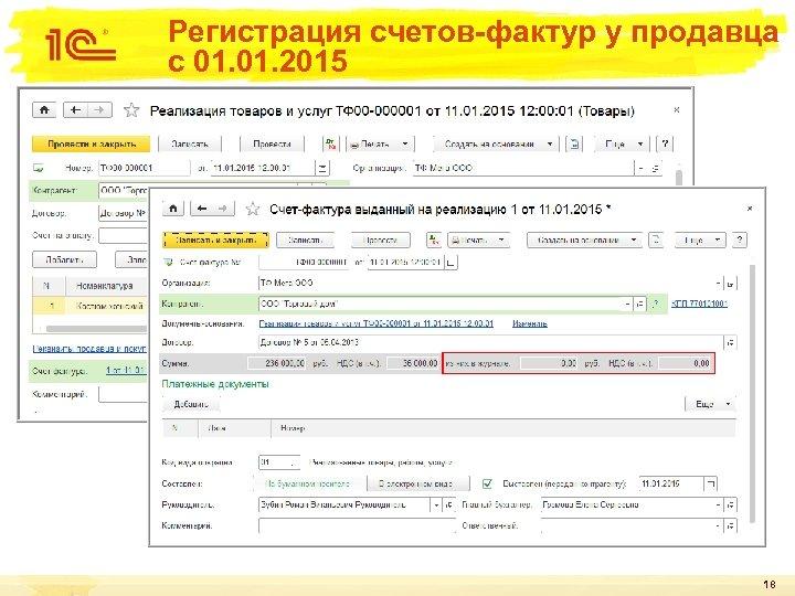 Регистрация счетов-фактур у продавца с 01. 2015 18