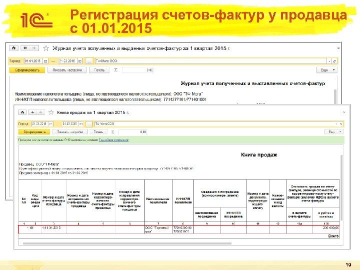 Регистрация счетов-фактур у продавца с 01. 2015 19