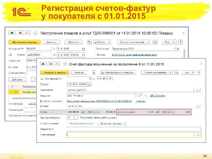 Регистрация счетов-фактур у покупателя с 01. 2015 20