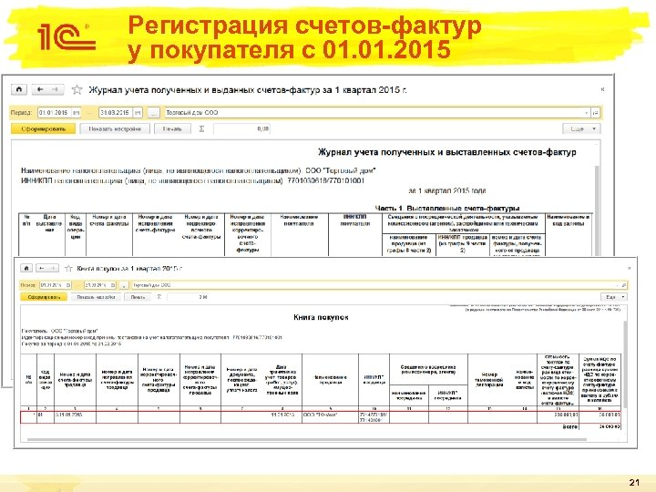 Регистрация счетов-фактур у покупателя с 01. 2015 21