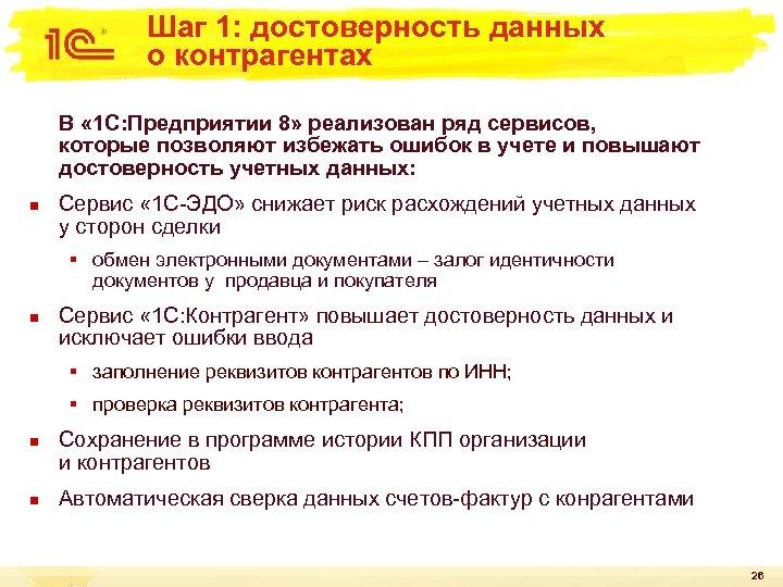 Шаг 1: достоверность данных о контрагентах В « 1 С: Предприятии 8» реализован ряд