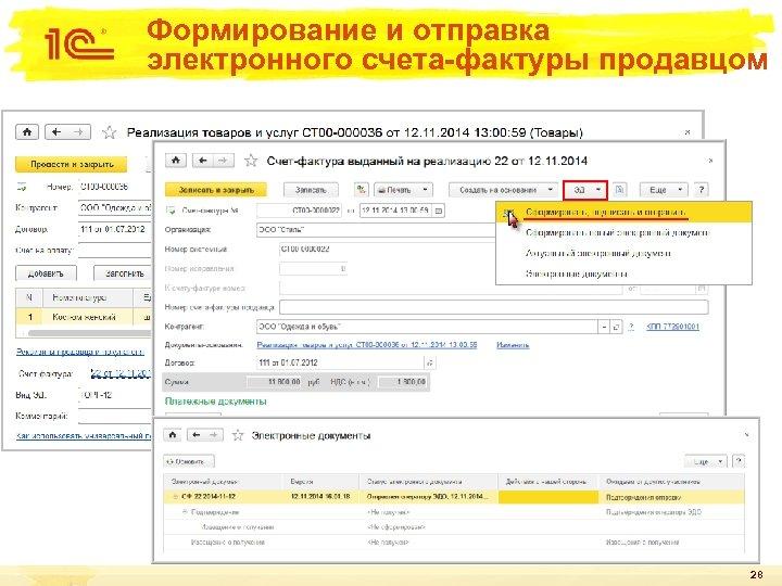 Формирование и отправка электронного счета-фактуры продавцом 28