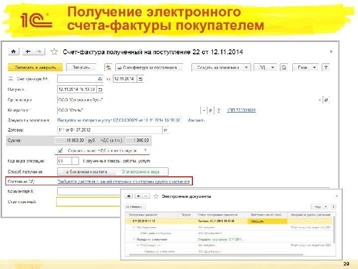 Получение электронного счета-фактуры покупателем 29