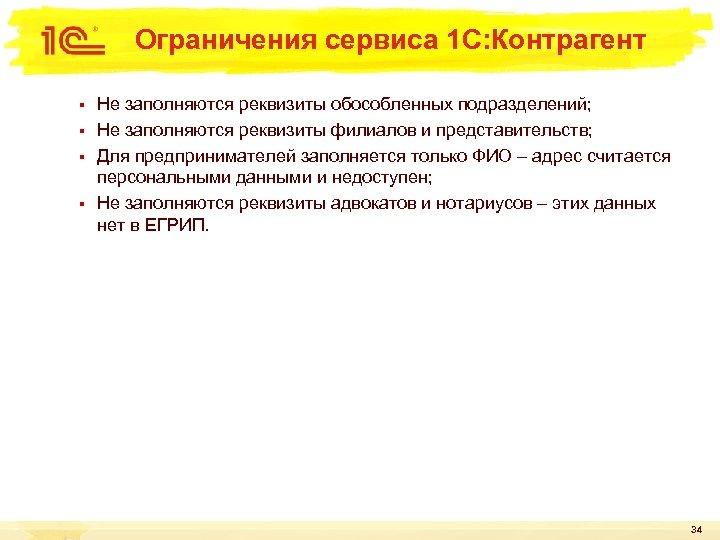 Ограничения сервиса 1 С: Контрагент Не заполняются реквизиты обособленных подразделений; § Не заполняются реквизиты