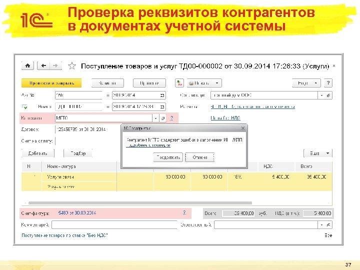 Проверка реквизитов контрагентов в документах учетной системы 37