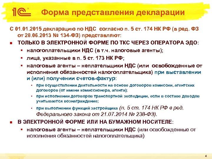 Форма представления декларации С 01. 2015 декларацию по НДС согласно п. 5 ст. 174