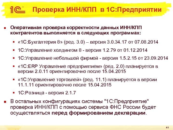Проверка ИНН/КПП в 1 С: Предприятии n Оперативная проверка корректности данных ИНН/КПП контрагентов выполняется