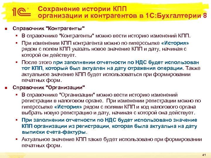 Сохранение истории КПП организации и контрагентов в 1 С: Бухгалтерии 8 n n Справочник