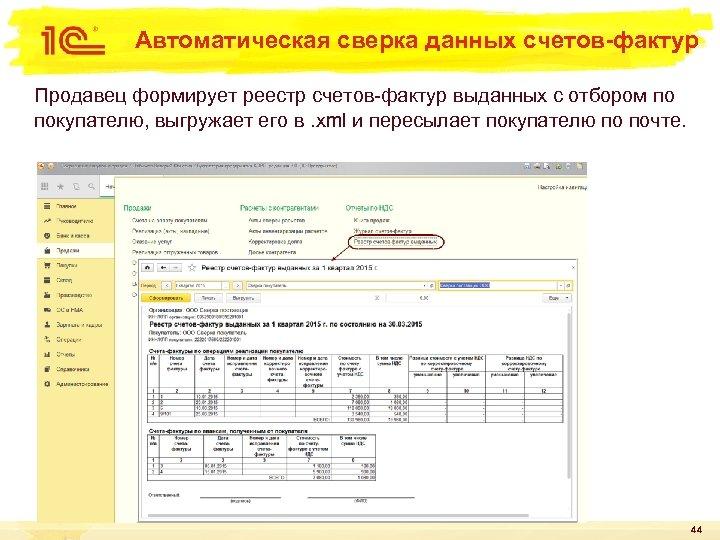 Автоматическая сверка данных счетов-фактур Продавец формирует реестр счетов-фактур выданных с отбором по покупателю, выгружает