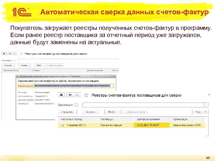 Автоматическая сверка данных счетов-фактур Покупатель загружает реестры полученных счетов-фактур в программу. Если ранее реестр