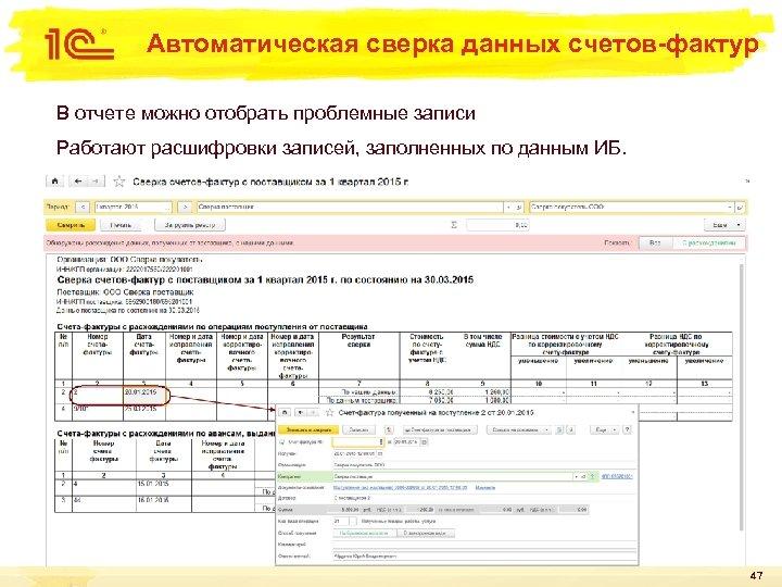 Автоматическая сверка данных счетов-фактур В отчете можно отобрать проблемные записи Работают расшифровки записей, заполненных