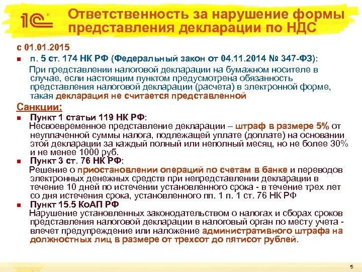 Ответственность за нарушение формы представления декларации по НДС с 01. 2015 n п. 5