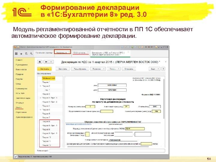 Формирование декларации в « 1 С: Бухгалтерии 8» ред. 3. 0 Модуль регламентированной отчетности