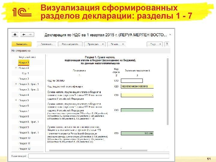 Визуализация сформированных разделов декларации: разделы 1 - 7 51