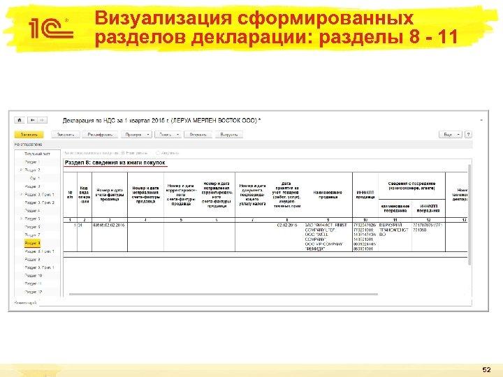 Визуализация сформированных разделов декларации: разделы 8 - 11 52