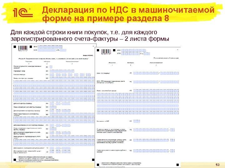 Декларация по НДС в машиночитаемой форме на примере раздела 8 Для каждой строки книги