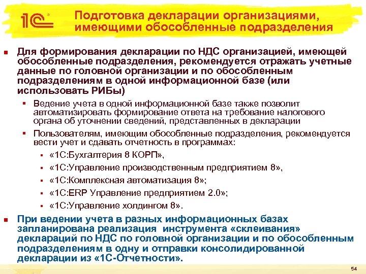 Подготовка декларации организациями, имеющими обособленные подразделения n Для формирования декларации по НДС организацией, имеющей