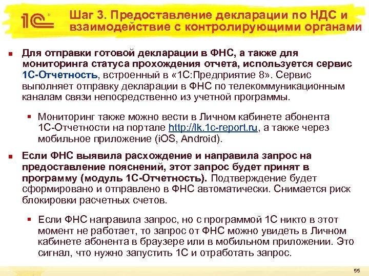 Шаг 3. Предоставление декларации по НДС и взаимодействие с контролирующими органами n Для отправки