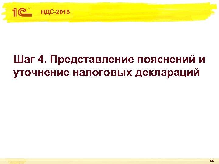 НДС-2015 Шаг 4. Представление пояснений и уточнение налоговых деклараций 56