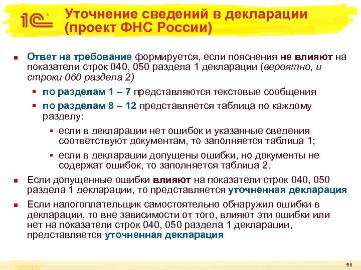 Уточнение сведений в декларации (проект ФНС России) n n n Ответ на требование формируется,