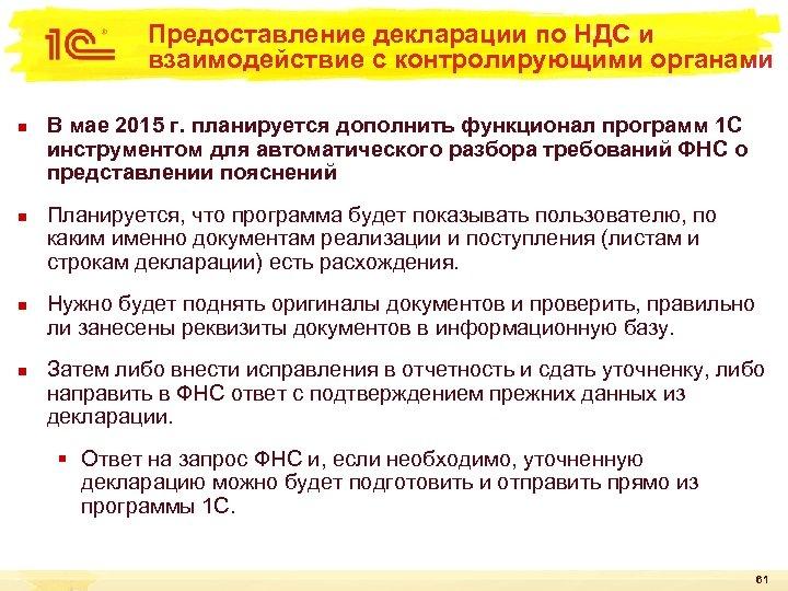 Предоставление декларации по НДС и взаимодействие с контролирующими органами n n В мае 2015