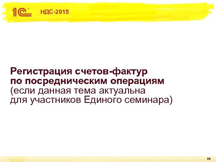 НДС-2015 Регистрация счетов-фактур по посредническим операциям (если данная тема актуальна для участников Единого семинара)