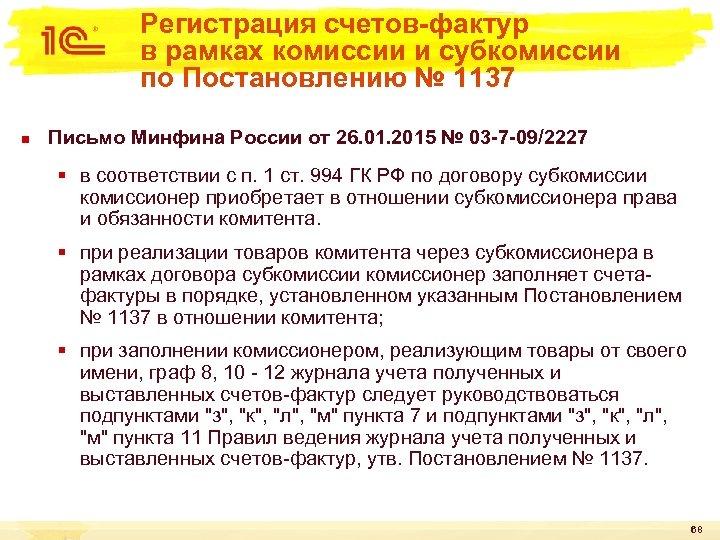 Регистрация счетов-фактур в рамках комиссии и субкомиссии по Постановлению № 1137 n Письмо Минфина