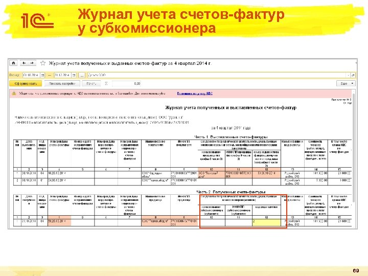 Журнал учета счетов-фактур у субкомиссионера 69