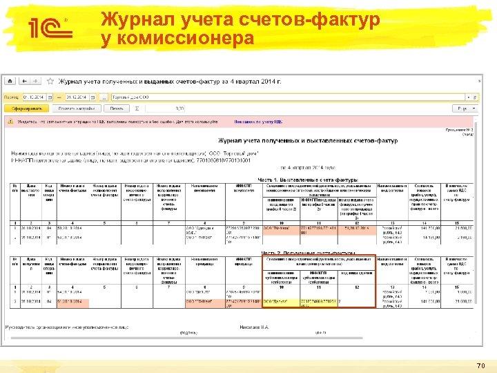 Журнал учета счетов-фактур у комиссионера 70