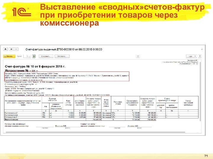 Выставление «сводных» счетов-фактур приобретении товаров через комиссионера 71