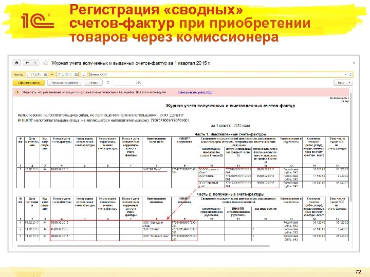 Регистрация «сводных» счетов-фактур приобретении товаров через комиссионера 72