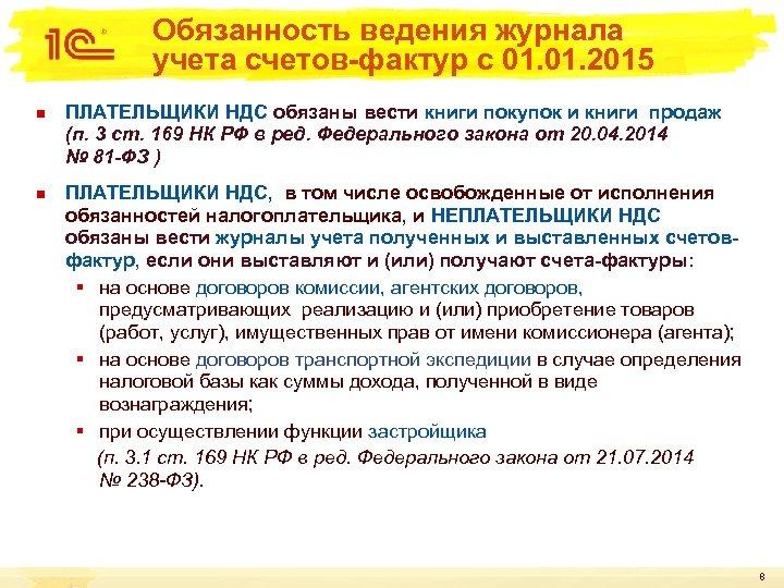 Обязанность ведения журнала учета счетов-фактур с 01. 2015 n n ПЛАТЕЛЬЩИКИ НДС обязаны вести