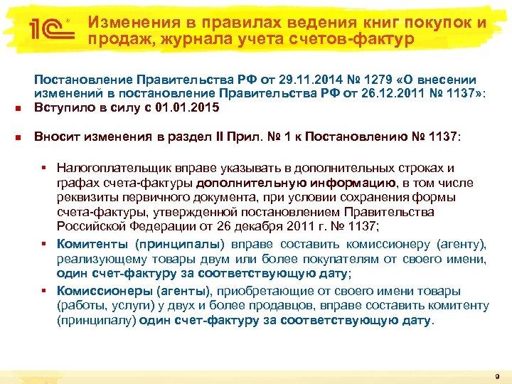 Изменения в правилах ведения книг покупок и продаж, журнала учета счетов-фактур n Постановление Правительства