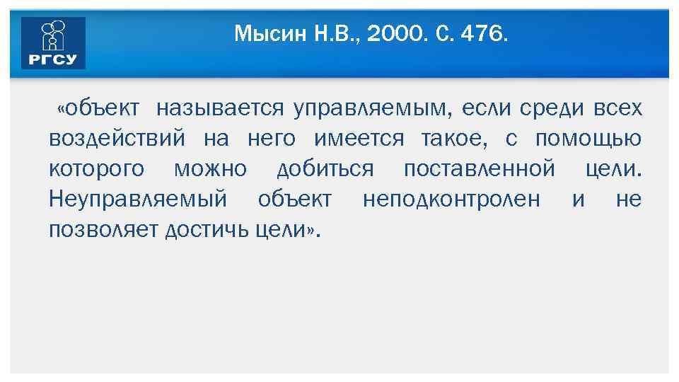 Мысин Н. В. , 2000. С. 476. «объект называется управляемым, если среди всех воздействий