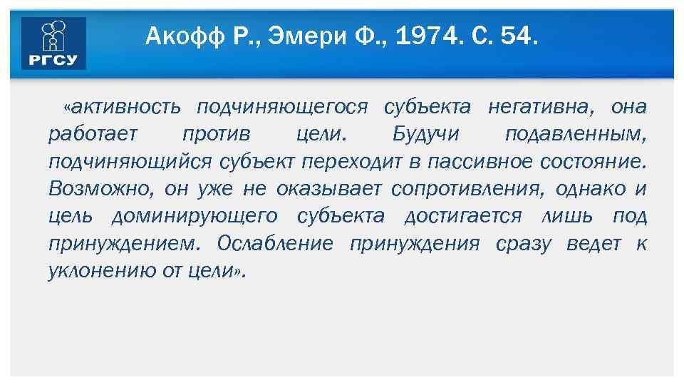 Акофф Р. , Эмери Ф. , 1974. С. 54. «активность подчиняющегося субъекта негативна, она